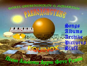 Boris Grebenshikov & Aquarium -- the legend of Russian rock music. This site contains songs, albums, lyrics, photos. English and Russian (both cp1251 and KOI) texts. One of the oldest Aquarium sites on the Net.